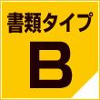 書類タイプB